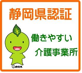 静岡県認証