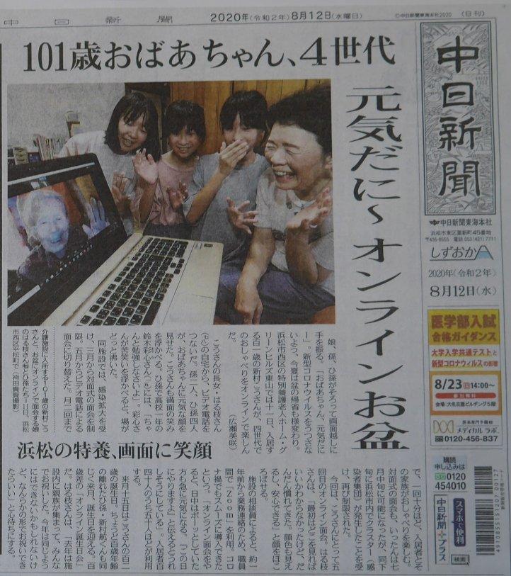 P1070160新聞